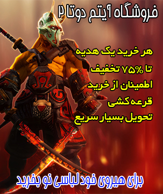 خرید آیتم دوتا 2