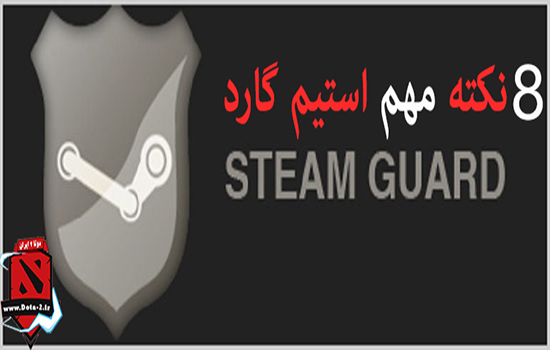Dota-2.ir-steamguard