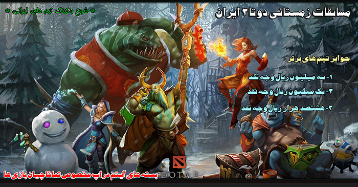 dota 2 iran tournament