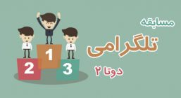 dota2-telegram-competition