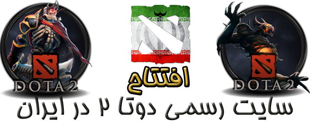 سایت دوتا 2 ایران