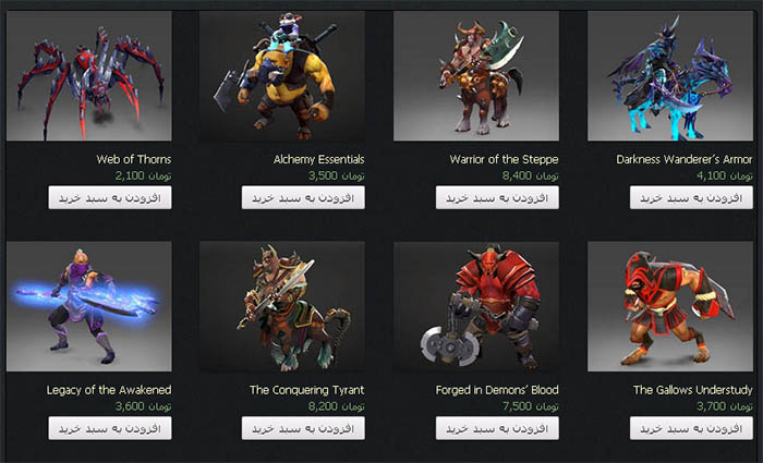 shop_dota2_items_set